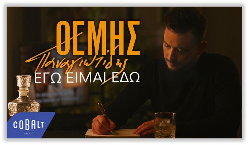 Το νέο single του Θέμη Παναγιωτίδη με τίτλο «Εγώ Είμαι Εδώ»